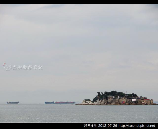 越界捕魚0726_02