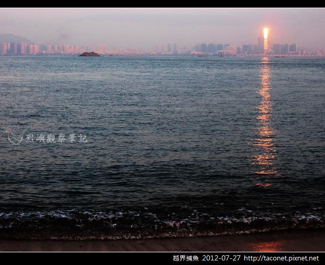 越界捕魚0726_03