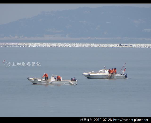 越界捕魚0728_01