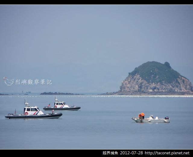越界捕魚0728_02