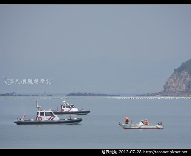 越界捕魚0728_03