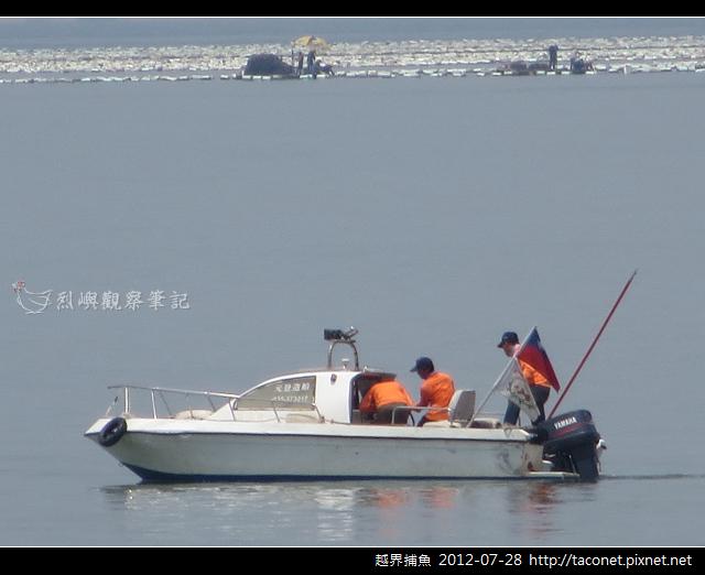 越界捕魚0728_05