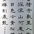 篆與隸_03