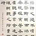篆與隸_08