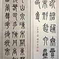 篆與隸_14