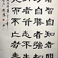 篆與隸_17