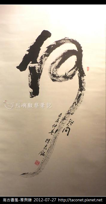 篆與隸_22