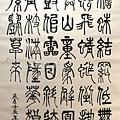 篆與隸_25