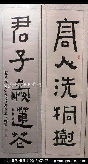 篆與隸_26