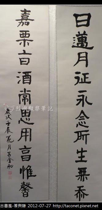 篆與隸_29
