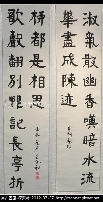 篆與隸_30