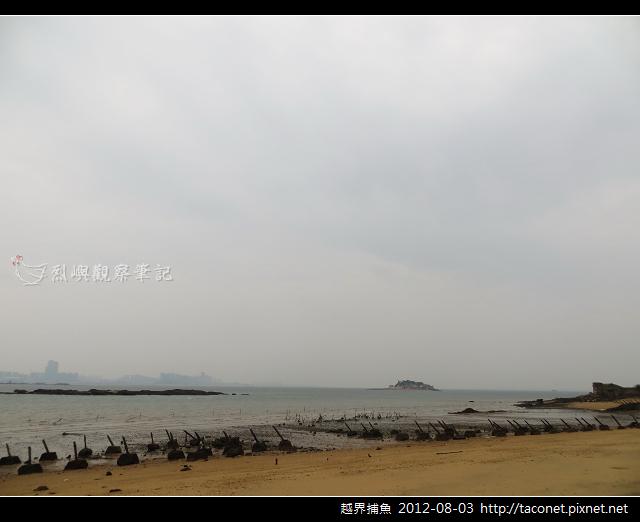 越界捕魚_14