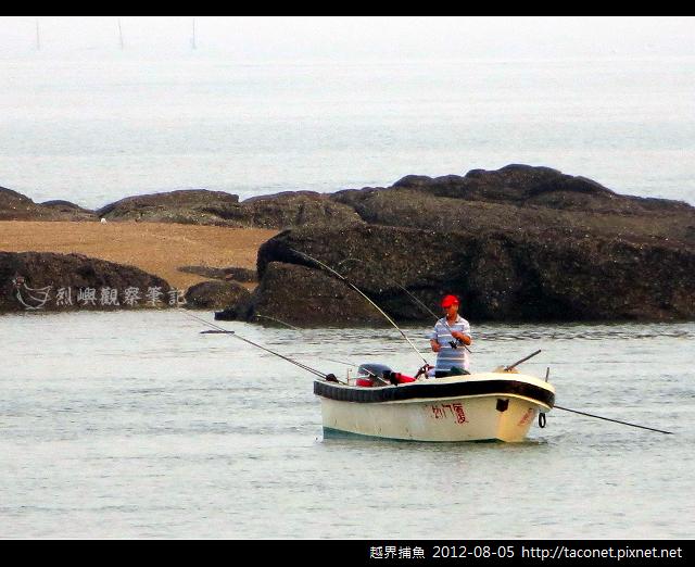 越界捕魚_16