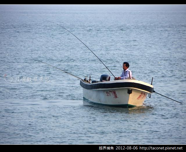 越界捕魚_18