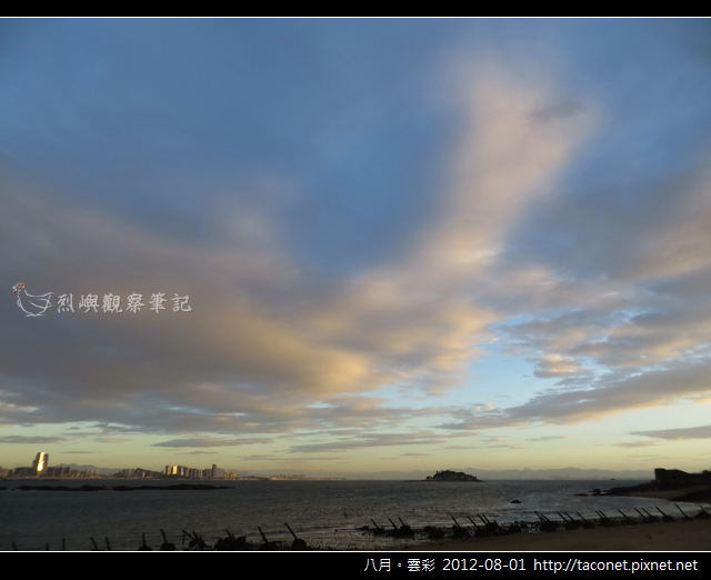 八月雲彩_01