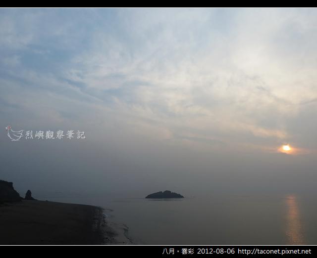 八月雲彩_03