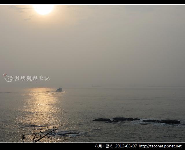 八月雲彩_04