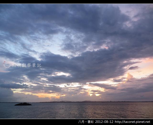 八月雲彩_05