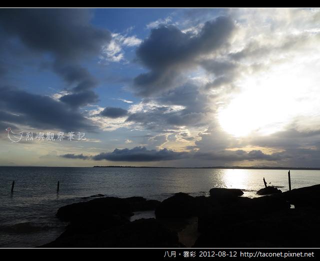 八月雲彩_06