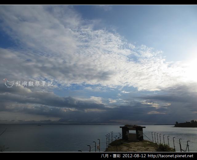 八月雲彩_07