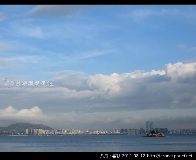 八月雲彩_09