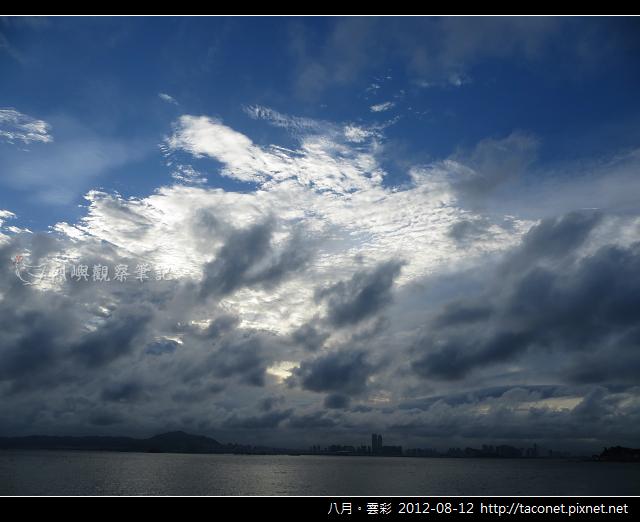 八月雲彩_12
