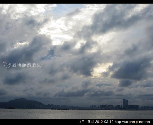 八月雲彩_13