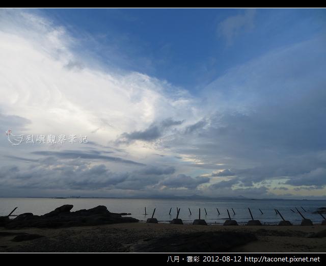 八月雲彩_14