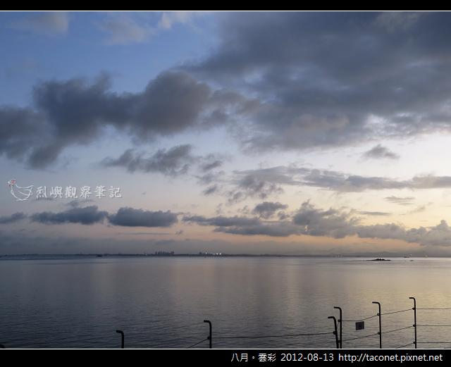 八月雲彩_15
