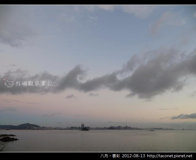 八月雲彩_17