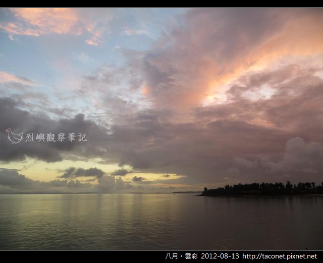 八月雲彩_18