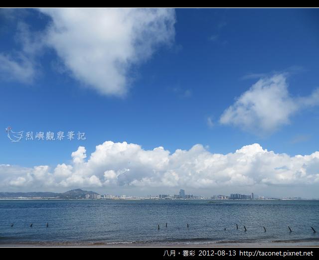 八月雲彩_19