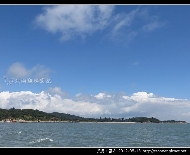 八月雲彩_20