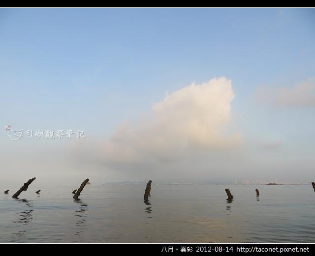 八月雲彩_22