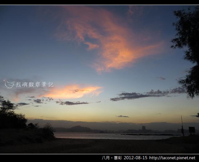八月雲彩_25