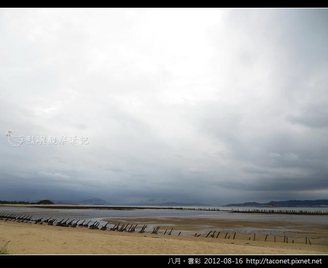 八月雲彩_27