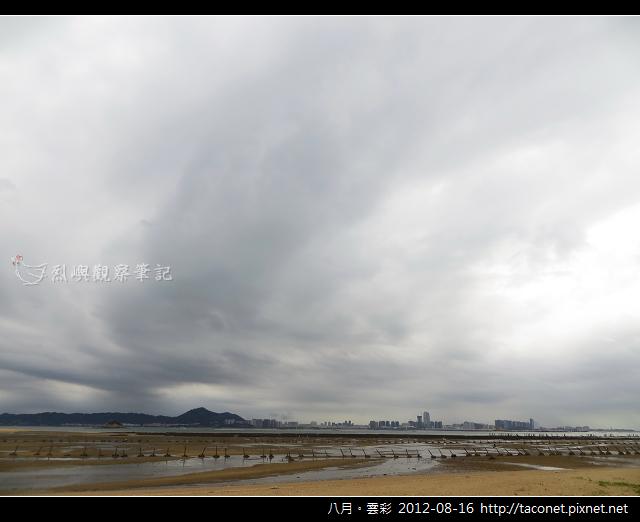 八月雲彩_28