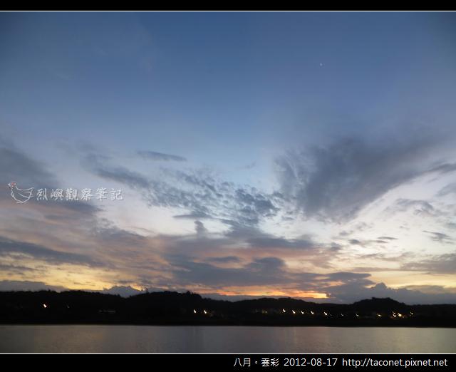 八月雲彩_29