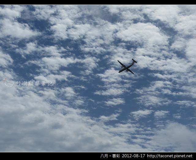 八月雲彩_31