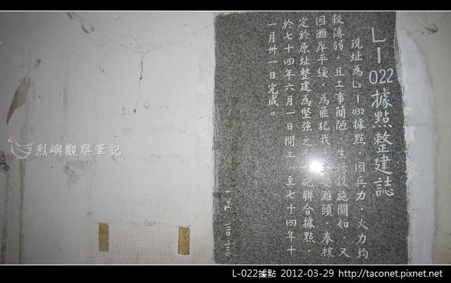 L-022據點_78