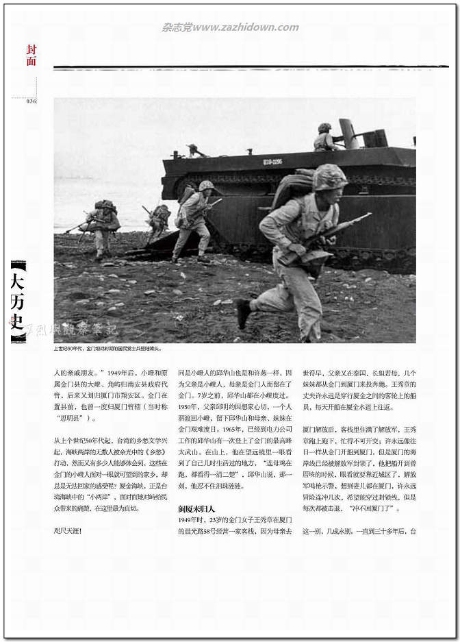 nEO_IMG_Nation.History.201207_頁面_035