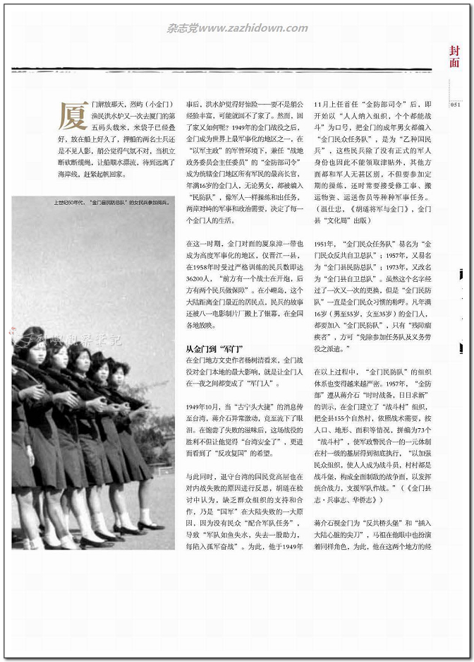 nEO_IMG_Nation.History.201207_頁面_050