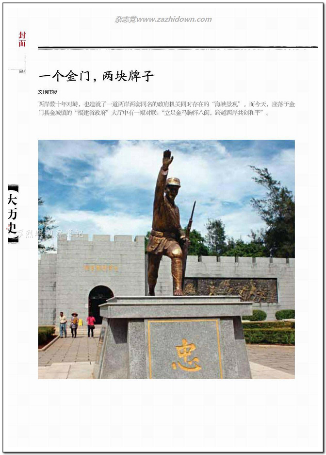 nEO_IMG_Nation.History.201207_頁面_055