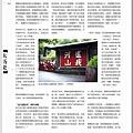 nEO_IMG_Nation.History.201207_頁面_059
