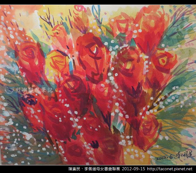 李佩道書畫作品_05