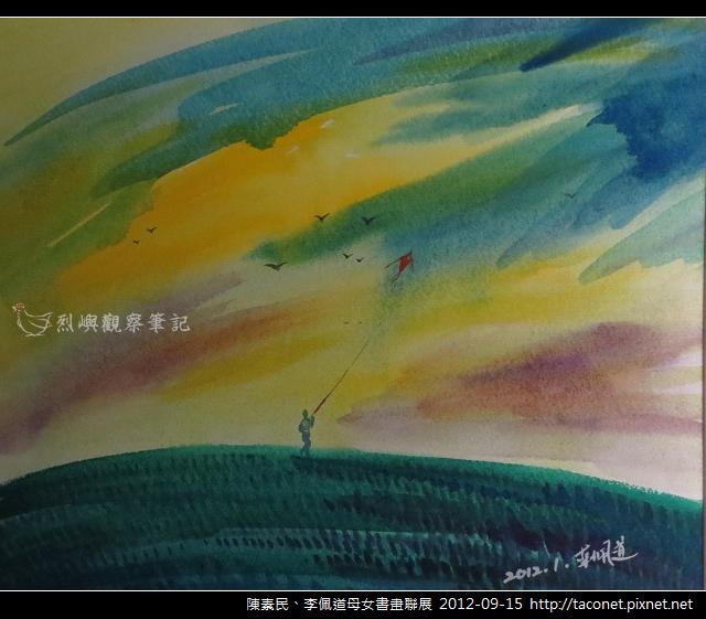 李佩道書畫作品_07