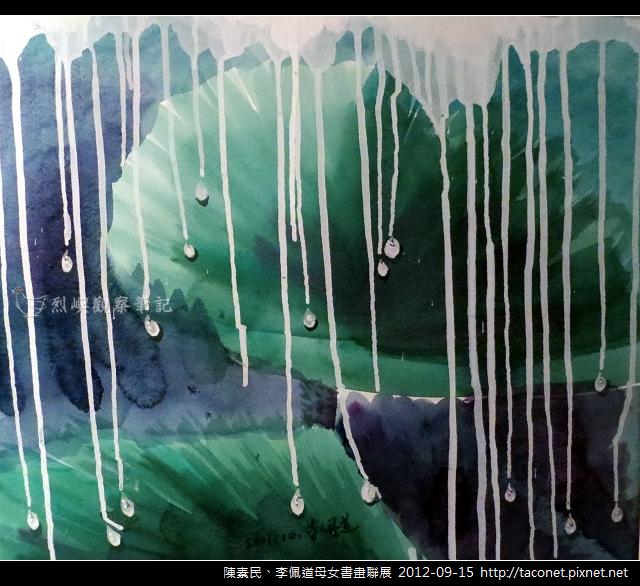 李佩道書畫作品_08