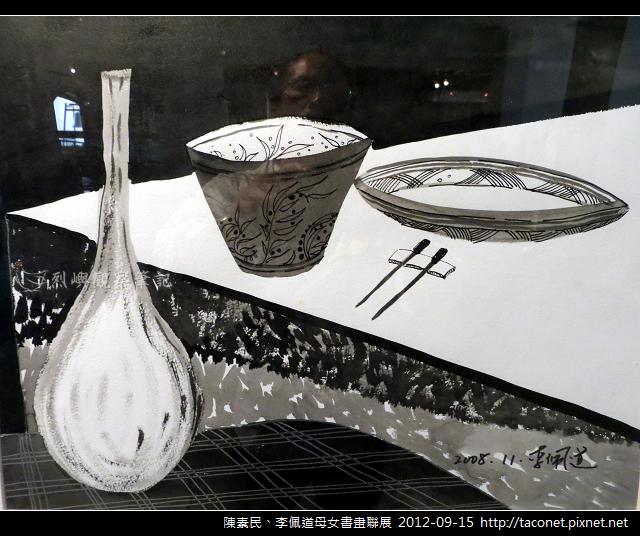 李佩道書畫作品_26
