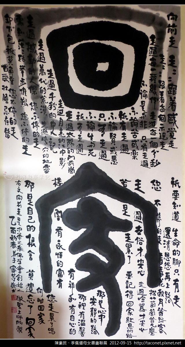 陳素民書畫作品_01