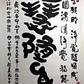 陳素民書畫作品_02